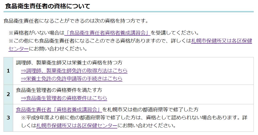 札幌市HP「食品衛生責任者になるためには」より