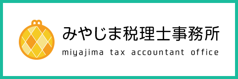 みやじま税理士事務所 miyajima tax accountant office